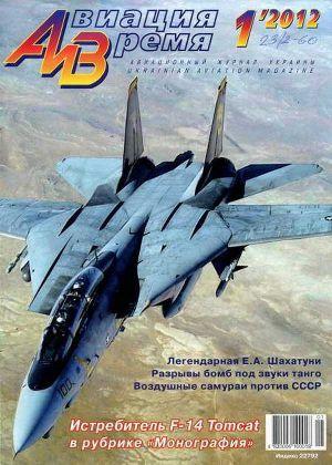 Авиация и Время 2012 01