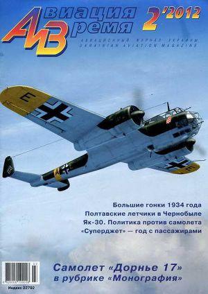 Авиация и Время 2012 02
