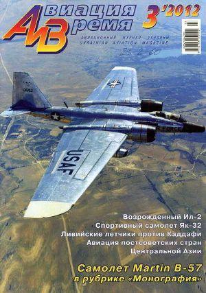 Авиация и Время 2012 03