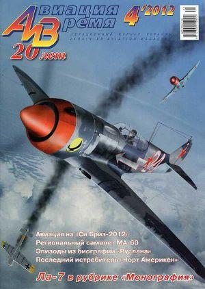 Авиация и Время 2012 04