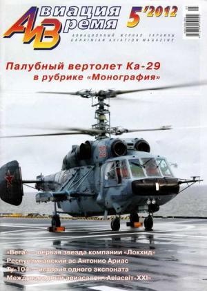 Авиация и Время 2012 05