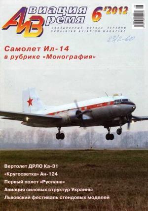 Авиация и Время 2012 06