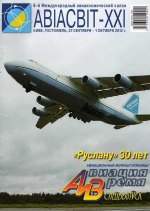 Авиация и Время 2012 спецвыпуск