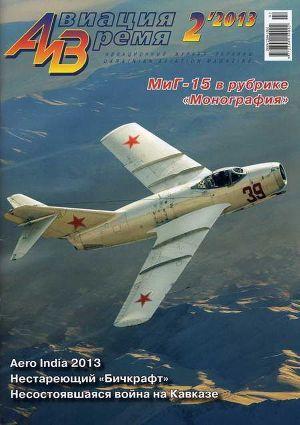 Авиация и Время 2013 02