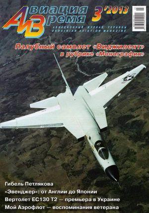 Авиация и Время 2013 03
