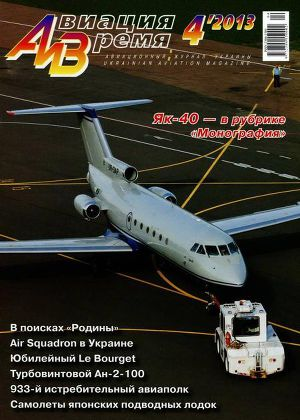 Авиация и Время 2013 04