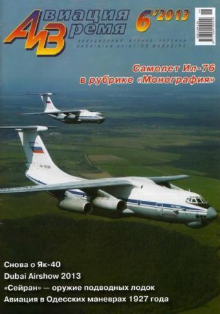 Авиация и время 2013 06
