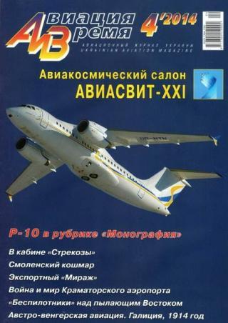 Авиация и время 2014 04
