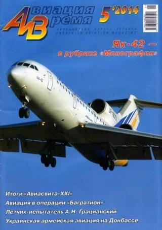 Авиация и время 2014 05