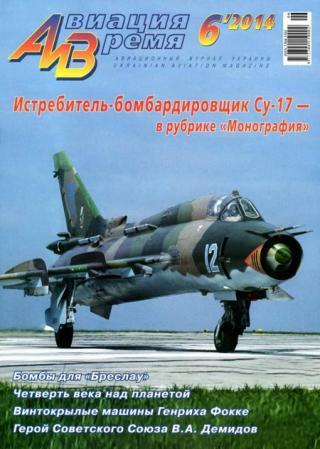 Авиация и время 2014 06