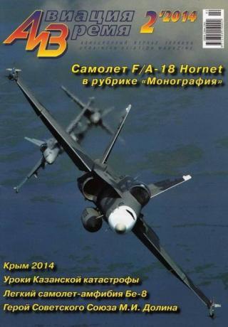 Авиация и Время 2014 2