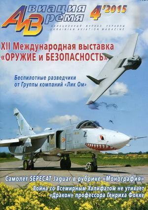 Авиация и время 2015 04