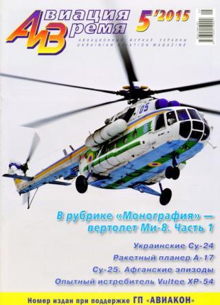 «Авиация и Время» 2015 №5 (149)