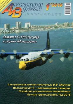 Авиация и Время 2016 № 01 (151)