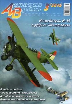 Авиация и Время 2016 № 03 (153)