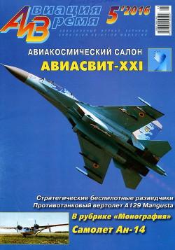 Авиация и Время 2016 №5 (155)