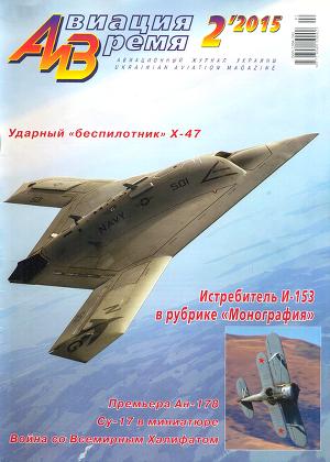 Авиация и Время №2, 2015