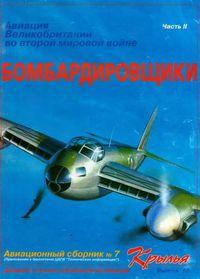 Авиация Великобритании во второй мировой войне Бомбардировщики Часть II