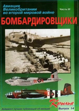 Авиация великобритании во второй мировой войне. Бомбардировщики. часть III