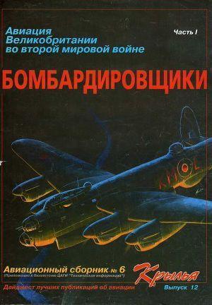 Авиация Великобритании во второй мировой войне Бомбардировщики Часть I