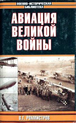 Авиация великой войны