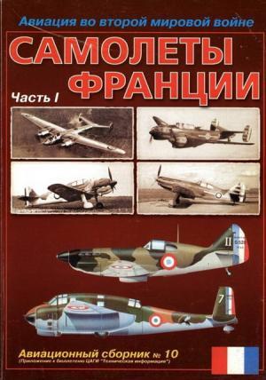 Авиация во второй мировой войне. Самолеты Франции. Часть 1