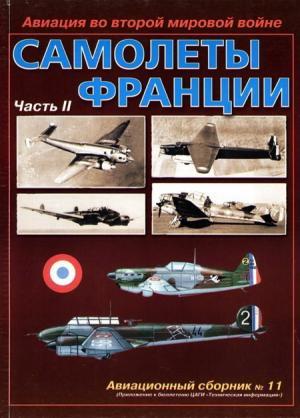 Авиация во второй мировой войне. Самолеты Франции. Часть 2