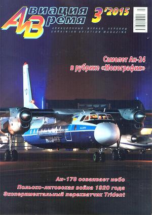 Авиация Время №3, 2015