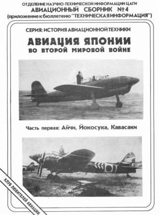 Авиация Японии во Второй Мировой войне. Часть первая: Айчи, Йокосука, Кавасаки