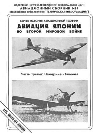 Авиация Японии во Второй Мировой войне. Часть третья: Накадзима - Тачикава