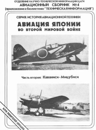 Авиация Японии во Второй Мировой войне. Часть вторая: Каваниси - Мицубиси