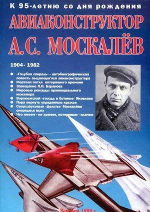 Авиаконструктор А. С. Москалёв.