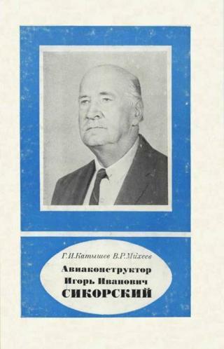 Авиаконструктор Игорь Иванович Сикорский 1889-1972