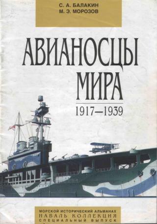 Авианосцы мира 1917 - 1939 (специальный выпуск)