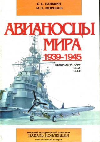 Авианосцы мира 1939-1945 (Великобритания, США, СССР)
