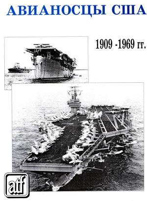 Авианосцы США 1909 - 1969 гг.