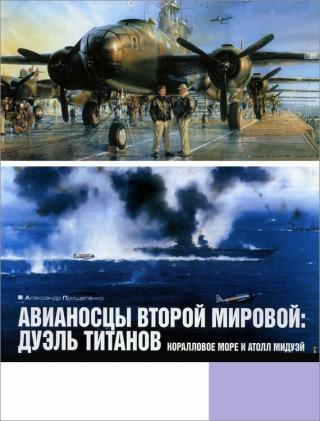 Авианосцы Второй мировой: дуэль титанов. Коралловое море и атолл Мидуэй [litres]