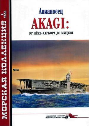 Авианосец AKAGI: от Пёрл-Харбора до Мидуэя