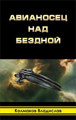 Авианосец над бездной (СИ)