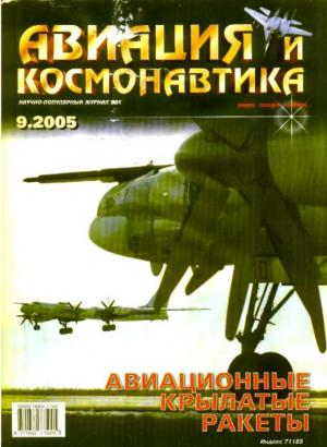 Авиция и космонавтика 2005 09