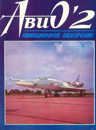 АвиО'2