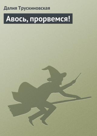Авось, прорвемся!