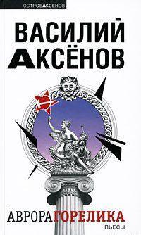Аврора Горелика (сборник)