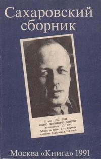 Автобиография (для «Сахаровского сборника»)