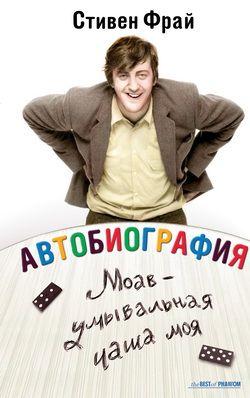 Автобиография: Моав - умывальная чаша моя [Moab Is My Washpot: an autobiography-ru]
