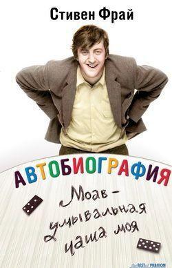 Автобиография: Моав – умывальная чаша моя