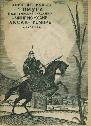 Автобиография Тимура и богатырские сказания о Чингиз-хане и Аксак-Темире