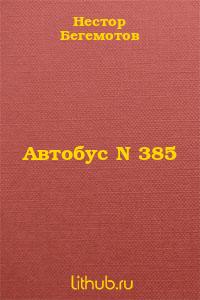 Автобус N 385