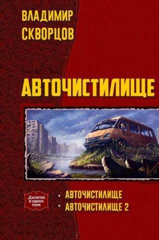 Авточистилище (дилогия)