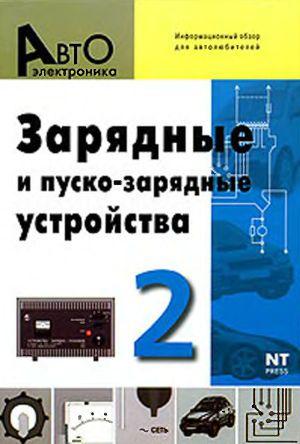 АВТОЭЛЕКТРОНИКА. Зарядные и пуско-зарядные устройства №2